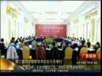 第三届两岸智库学术论坛今天举行