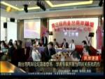 南台湾两岸论坛高雄登场 学者专家齐聚为两岸关系找药方