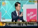 """大陆有4亿赤贫人口?台湾财经专家发表""""惊人之语""""被大陆网友狠打脸"""