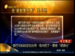 """奥巴马如此定位台湾 岛内慌了:要被""""港澳化"""""""
