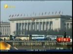 """国台办:台湾问题属中国内政 望美方恪守""""一中政策"""""""