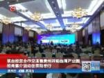 筑台经贸合作交流暨贵州开阳台湾产业园招商推介活动在贵阳举行
