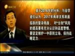 新年首场涉台大型研讨会 北京联大登场