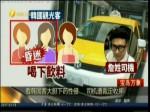 载韩国客大胆下药性侵 司机遭裁定收押