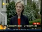 """维基解密曝光希拉里电邮:""""让中国大陆吞并台湾吧!"""""""