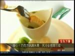 暖心!巧克力锅涮水果 天冷业绩增三成