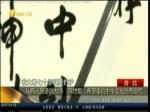 从商人到铸剑大师 陈世聪:希望重拾中华文化浩然剑气