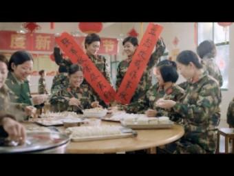 """""""第四届全球春节春联征集活动""""视频宣传片"""