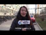 两岸夯街访:新春特辑——给台湾同胞拜年啦.avi