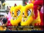 50年来第一次 在缅华人华侨欢庆春节