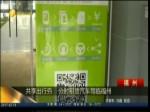 共享出行夯  分时租赁汽车驾临福州
