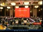 张志军出席全国台企联新春联谊活动  给台胞吃下定心丸