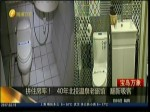拼住房率!40年北投温泉老旅馆 翻新吸客