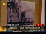 正视日据历史  日据时期台湾历史图文展开幕