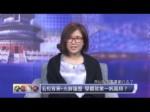 台湾状元VS大陆学霸 校园生活大公开