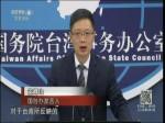 2017年2月22日国台办新闻发布会