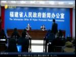 福建省高法针对失信被执行人出台联合惩戒体系
