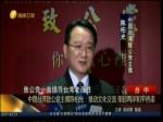 中国台湾致公党主席陈柏光:推动文化交流 架起两岸和平桥梁