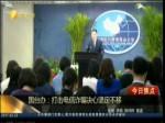 国台办:密切关注台湾疫情