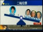 国民党主席参选爆炸 恐进第二轮