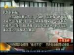 """台湾农会版图""""维持不变"""" 民进党欲颠覆却未果"""