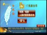 """掌握17兆新台币的台湾农会 民进党欲攻下蓝营最后的""""堡垒"""""""