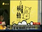 台当局撤ECFA小组 国台办:损害台湾工商界利益