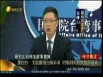 国台办:大陆重视台商诉求 积极研拟相关政策措施
