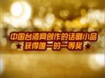 国台办春节联欢会 台湾网获奖小品《团圆》