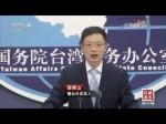 2017年5月10日国台办新闻发布会