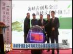 海峡青创基金与海峡文化小镇在福州启动