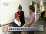 安徽省台办帮助台胞调处矛盾和办好托老院