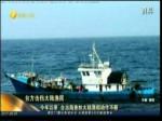 台当局查扣大陆渔船 开枪射击动作不断