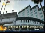 台南市政府负债500多亿 换新大楼花200万