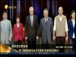 国民党主席选举第二次电视辩论 洪郝夹击吴敦义