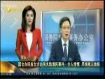 国台办回应击伤大陆渔民事件