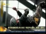 美军绿扁帽部队来台 特战中心竟丢失机枪