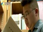 《我从台湾来》看世界的人——徐和谦