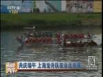 共庆端午 上海龙舟队在台北参赛