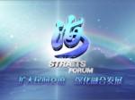 第九届海峡论坛宣传片