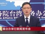 2016年10月26日国台办新闻发布会