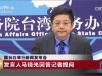 2016年9月28日国台办新闻发布会