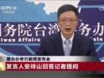 2017年2月8日国台办新闻发布会