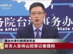 2016年12月28日国台办新闻发布会