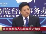 2016年11月30日国台办新闻发布会