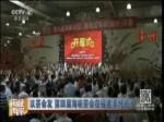 以茶会友 第四届海峡茶会在福建漳州举行