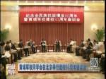 黄埔军校同学会在北京举行建校93周年座谈会