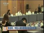 张志军:年轻人肩负着两岸关系的未来