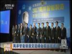 两岸只能制造交流峰会在台北举行