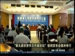 """""""第九届世界文化传媒论坛""""发布会在福州举行"""